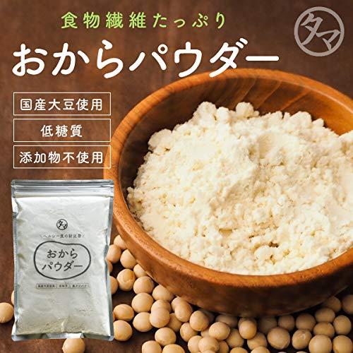 おからパウダー1kg(500g×2袋)国産 無添加 大豆100% ソイパウダー