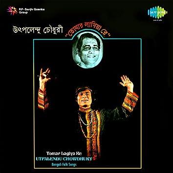 Tomar Lagiya Re - Utpalendu Chowdhury