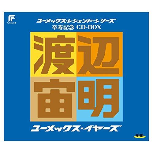 渡辺宙明 卒寿記念 CD-BOX ユーメックス・イヤーズ