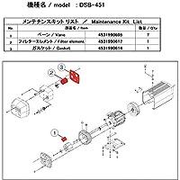 ULVAC DSB-451用メンテナンスキット DSB-451 MAINTENANCEKIT