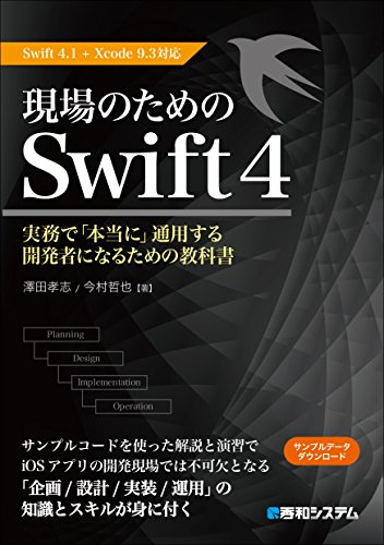 現場のためのSwift4 Swift4.1+Xcode9.3対応
