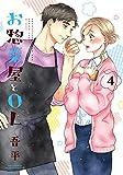 お惣菜屋とOL 4 (リラクトコミックス Hugピクシブシリーズ)