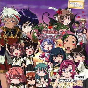 Drama Album 3