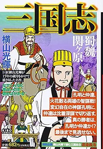 カジュアルワイド 三国志23 蜀魏関ヶ原 (希望コミックス カジュアルワイド)