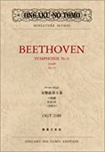 OGT-2109 ベートーヴェン 交響曲第9番 ニ短調 作品125 (合唱付) (Ongaku no tomo miniature scores)