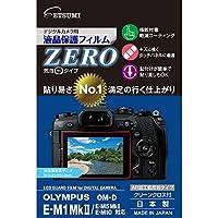 エツミ デジタルカメラ用液晶保護フィルムZERO OLYMPUS OM-D E-M1X/E-M1MkⅡ/E-M5MarkⅢ/E-M1MkⅡ/E-M5MkⅡ対応 VE-7319
