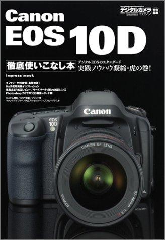 Canon EOS 10D 徹底使いこなし本 (Impress mook)