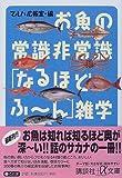 お魚の常識非常識「なるほどふーん」雑学 (講談社プラスアルファ文庫)