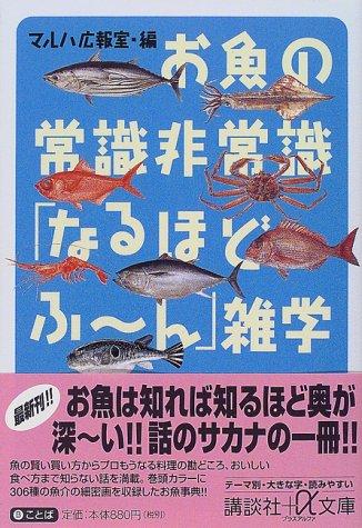 お魚の常識非常識「なるほどふーん」雑学 (講談社プラスアルファ文庫)の詳細を見る