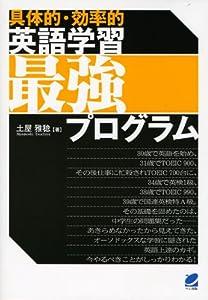 英語学習最強プログラム