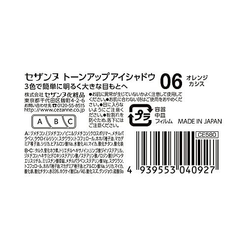 セザンヌトーンアップアイシャドウ06オレンジカシス2.6g
