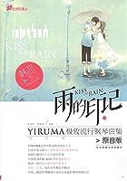 雨的印记—YIRUMA极致流行钢琴曲集[原音版]