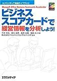 ビジネススコアカードで経営情報を分析しよう! (エクスメディア実践ライブラリ)