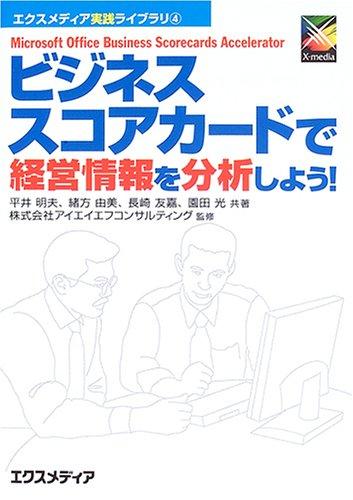 ビジネススコアカードで経営情報を分析しよう! (エクスメディア実践ライブラリ)の詳細を見る