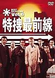 特捜最前線 BEST SELECTION VOL.6[DVD]