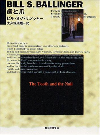 歯と爪 (創元推理文庫 163-2)