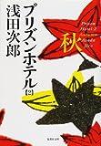プリズンホテル 2 秋 (集英社文庫)