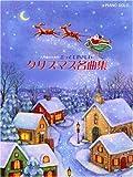 ピアノソロ とってもやさしいクリスマス名曲集
