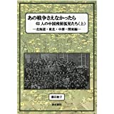 あの戦争さえなかったら 上―62人の中国残留孤児たち 北海道・東北・中部・関東編