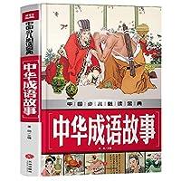 中华成语故事中国少儿必读金典(从学前到中学,一本就够了!)