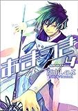 あまつき 限定版 (IDコミックススペシャル ZERO-SUMコミックス)
