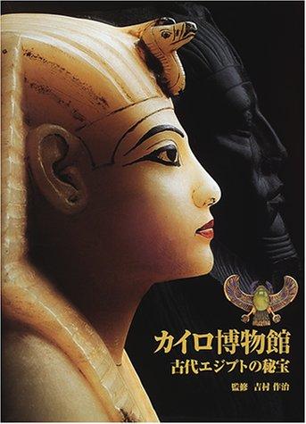 カイロ博物館 古代エジプトの秘宝