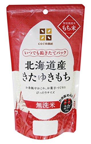 【精米】 cocome 北海道産 きたゆきもち 無洗米 もち米 290g×6袋