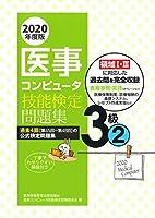 2020年度版 医事コンピュータ技能検定問題集3級(2)