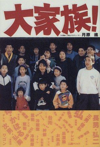 大家族!―横浜三好家10男7女全員集合