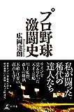 プロ野球激闘史 (幻冬舎単行本)