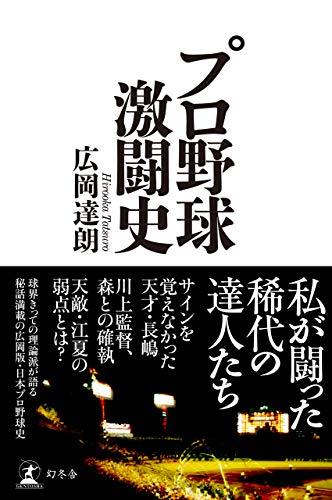 プロ野球激闘史 (幻冬舎単行本) - 広岡達朗