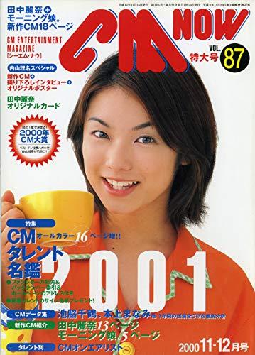 CM NOW (シーエム・ナウ) 2000年 11-12月号 VOL.87