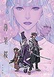 薄墨桜-GARO- DVD通常版 image