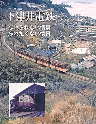 下津井電鉄 忘れられない情景、忘れたくない情景