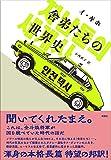 舎弟たちの世界史 (韓国文学セレクション)