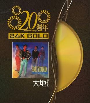 20 Anniversary Da Di
