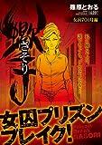 さそり 女囚701号編 (キングシリーズ 漫画スーパーワイド)