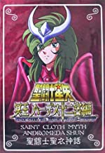 Saint Seiya Saint Cloth Myth Bronze Andromeda Shun Metal Plate