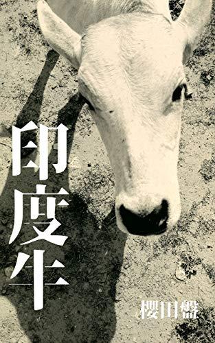 【写真集】印度牛