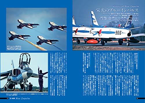 『最新版 航空自衛隊完全図鑑 (COSMIC MOOK)』の3枚目の画像