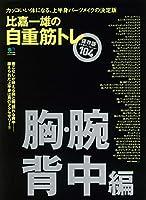 比嘉一雄の自重筋トレ 胸・腕・背中編 (エイムック 4029)