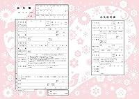 丈夫で破れにくく縁起がいい☆日本初!越前和紙でできたオリジナル出生届『祝福』