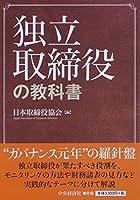 独立取締役の教科書