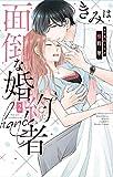 きみは面倒な婚約者【電子限定特典付き】 2 (Love Jossie)