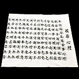 手拭い 般若心経(白×黒)手ぬぐい 日本製
