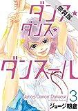 ダンス・ダンス・ダンスール(3)【期間限定 無料お試し版】 (ビッグコミックス)