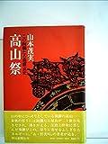 高山祭―この絢爛たる飛騨哀史 (1976年)