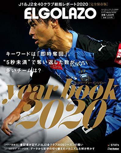 エル・ゴラッソ イヤーブック 2020 J1 ・ J2 リーグ シーズンレビュー (エルゴラッソ)