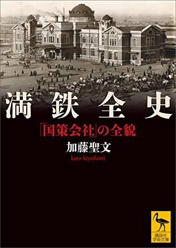満鉄全史 「国策会社」の全貌 (講談社学術文庫)