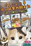 ぐんにょり亭同人誌製作顛末記コミックス: 第1巻